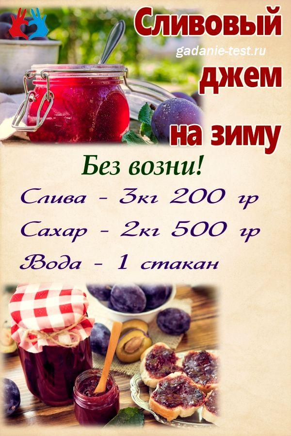Сливовый джем на зиму — без возни https://gadanie-test.ru/