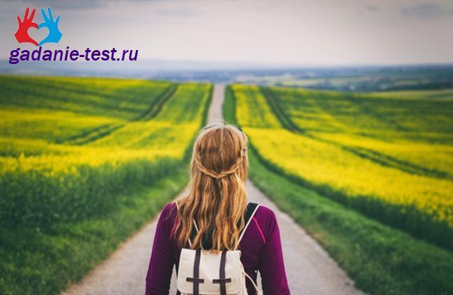 Тест - Кто вы на дороге жизни? https://gadanie-test.ru/