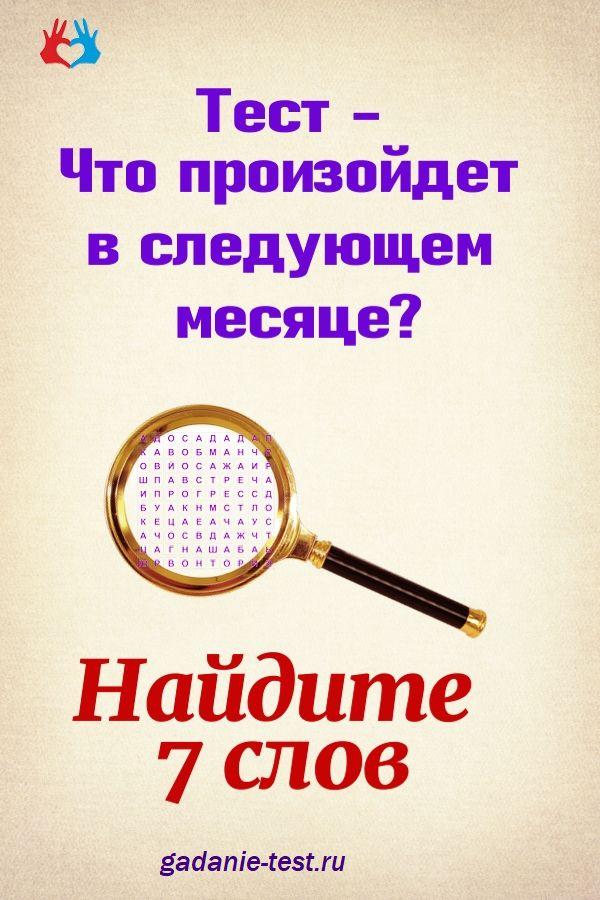 Тест - Что произойдет в следующем месяце? https://gadanie-test.ru/