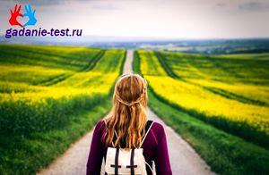 Тест - Кто вы на дороге жизни?