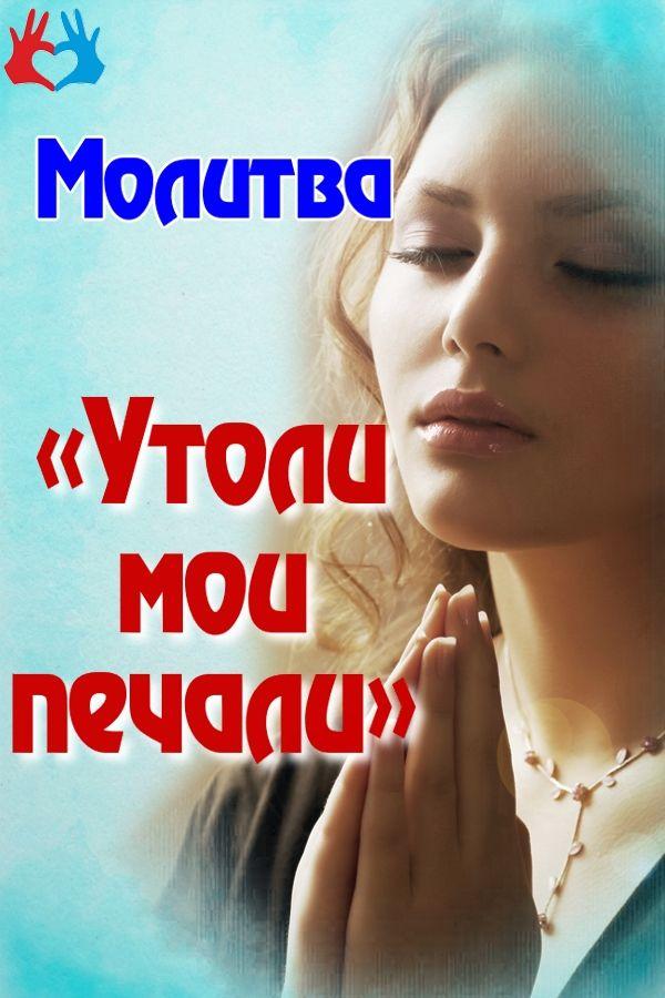 «Утоли мои печали» молитва https://gadanie-test.ru/
