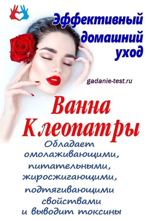 Ванна Клеопатры — эффективный домашний уход https://gadanie-test.ru/