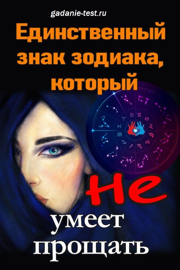 Единственный знак зодиака, который не умеет прощать https://gadanie-test.ru/
