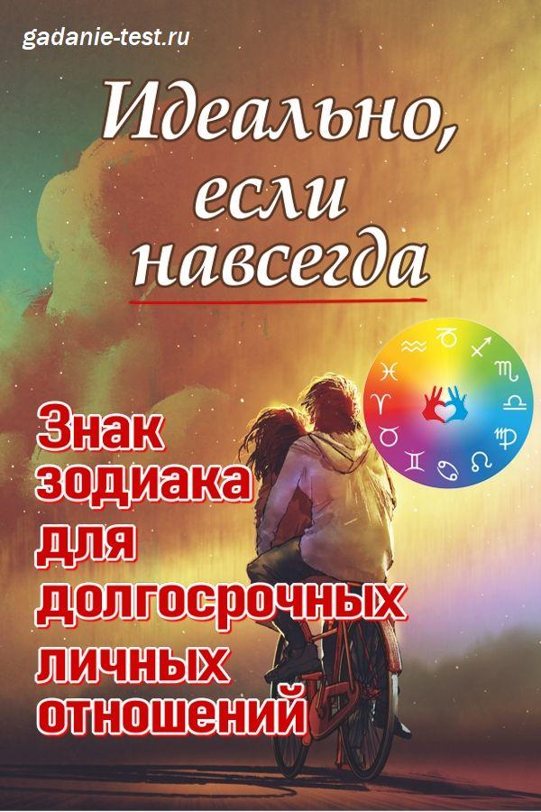 Знак зодиака для долгосрочных отношений Знак зодиака для долгосрочных отношений https://gadanie-test.ru/