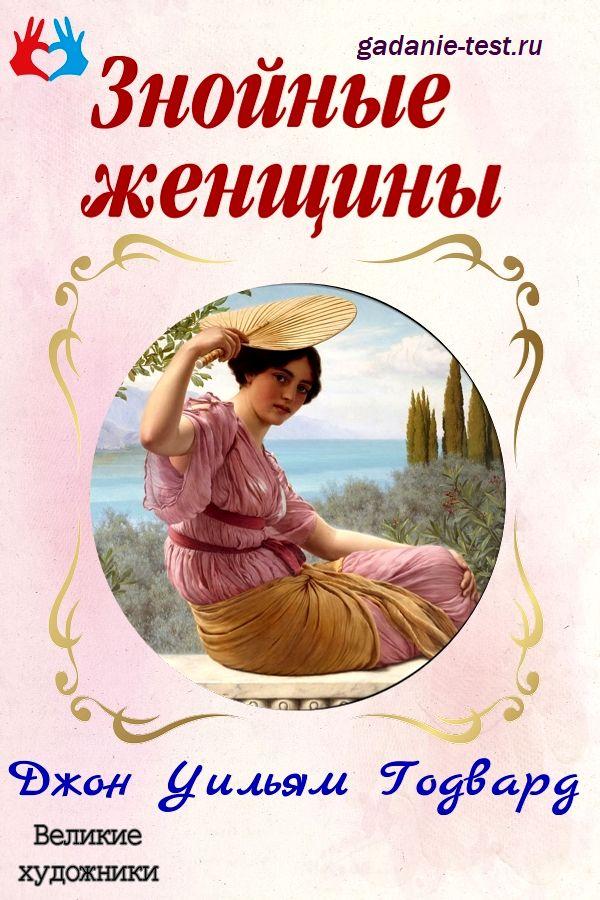 Знойные женщины - Джон Уильям Годвард https://gadanie-test.ru/