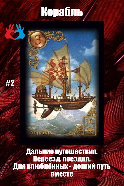 Карта #2 – Корабль - https://gadanie-test.ru/