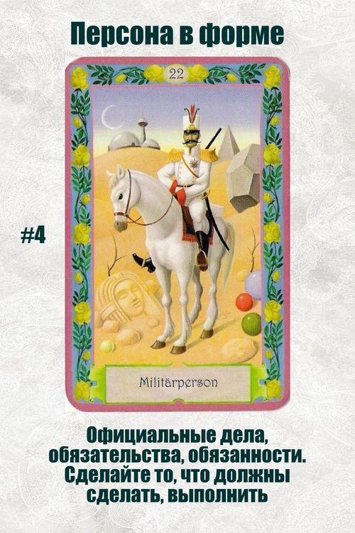 Персона в форме - https://gadanie-test.ru/