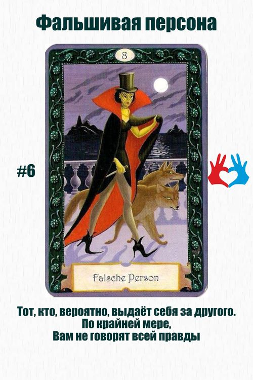 Фальшивая персона - https://gadanie-test.ru/