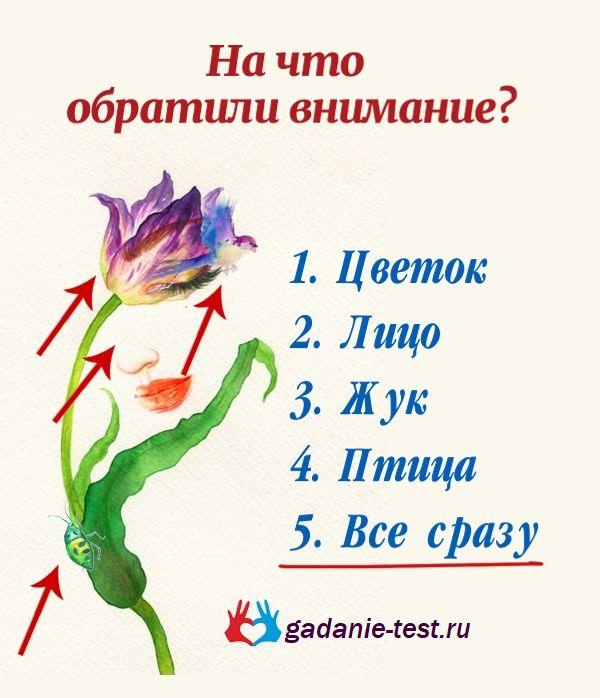 Всё сразу https://gadanie-test.ru/