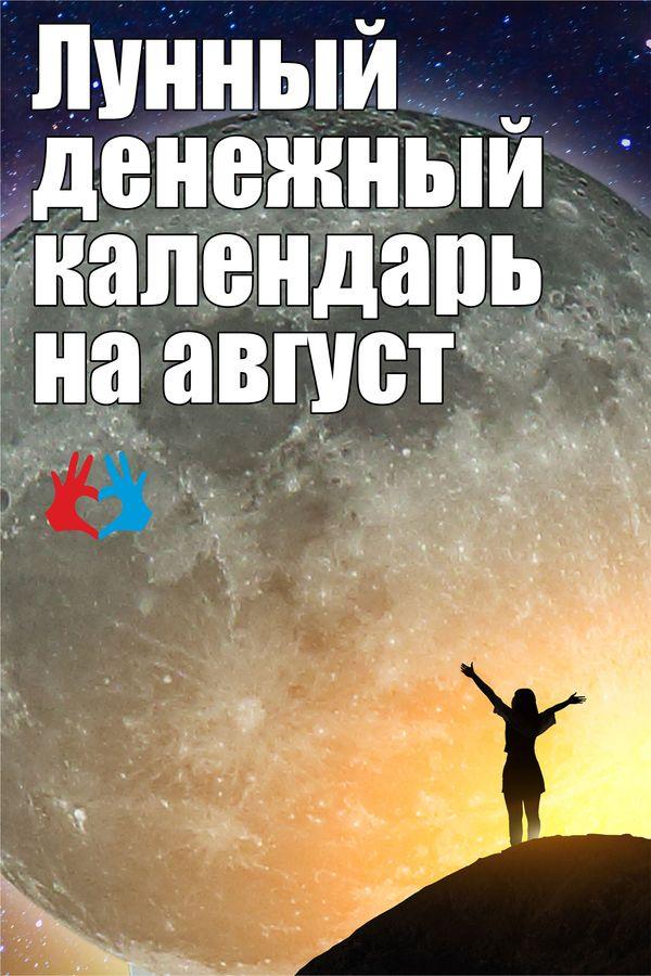 Лунный денежный календарь на август - https://gadanie-test.ru/