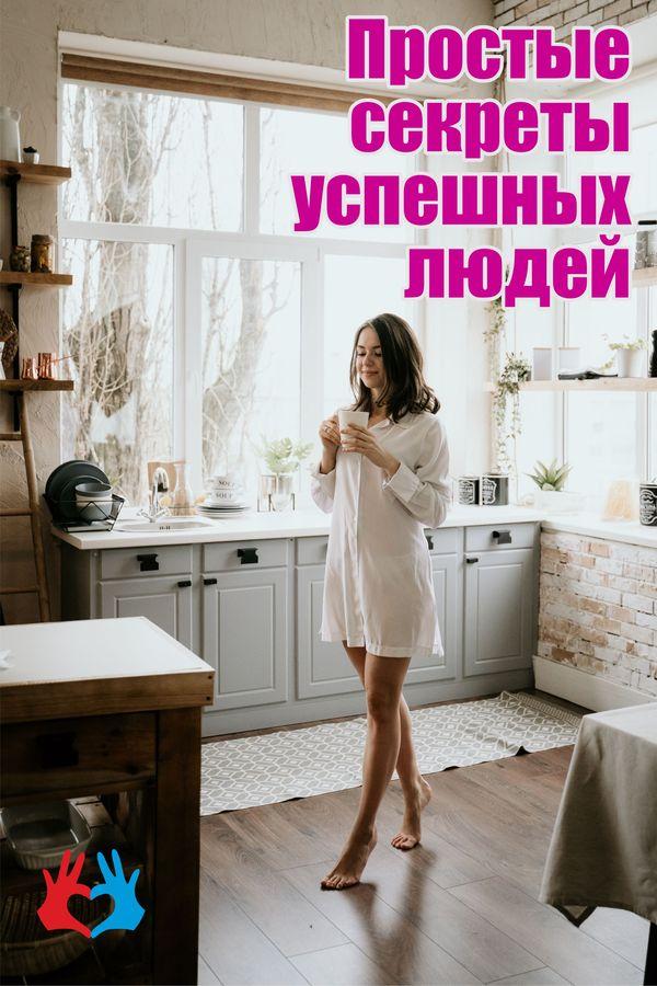 Простые секреты успешных людей - https://gadanie-test.ru/