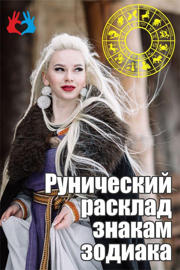 Рунический расклад - знакам зодиака - https://gadanie-test.ru/