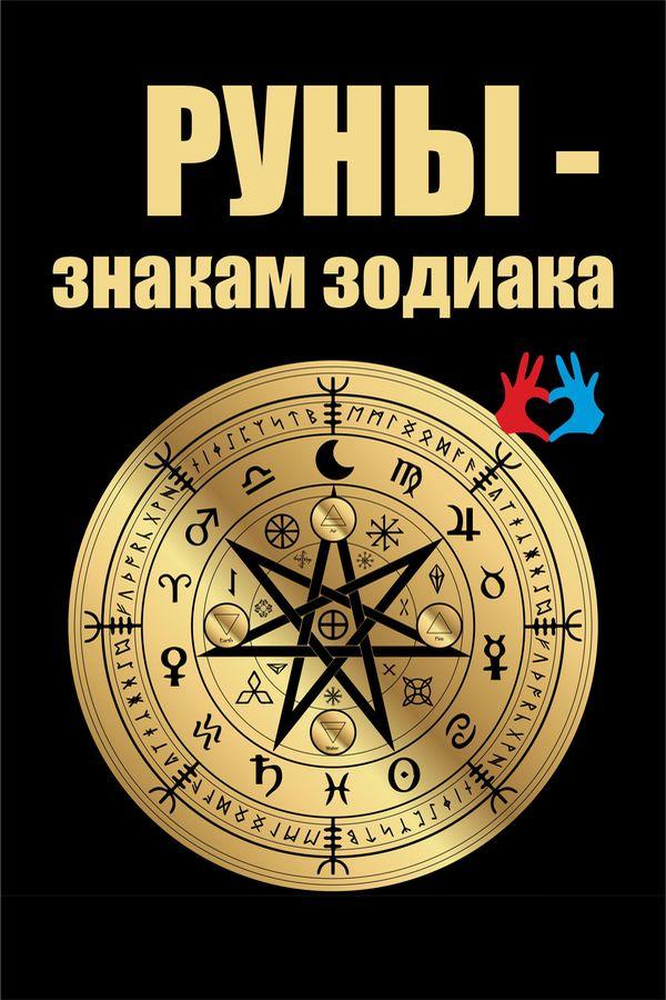 Руны - знакам зодиака - https://gadanie-test.ru/