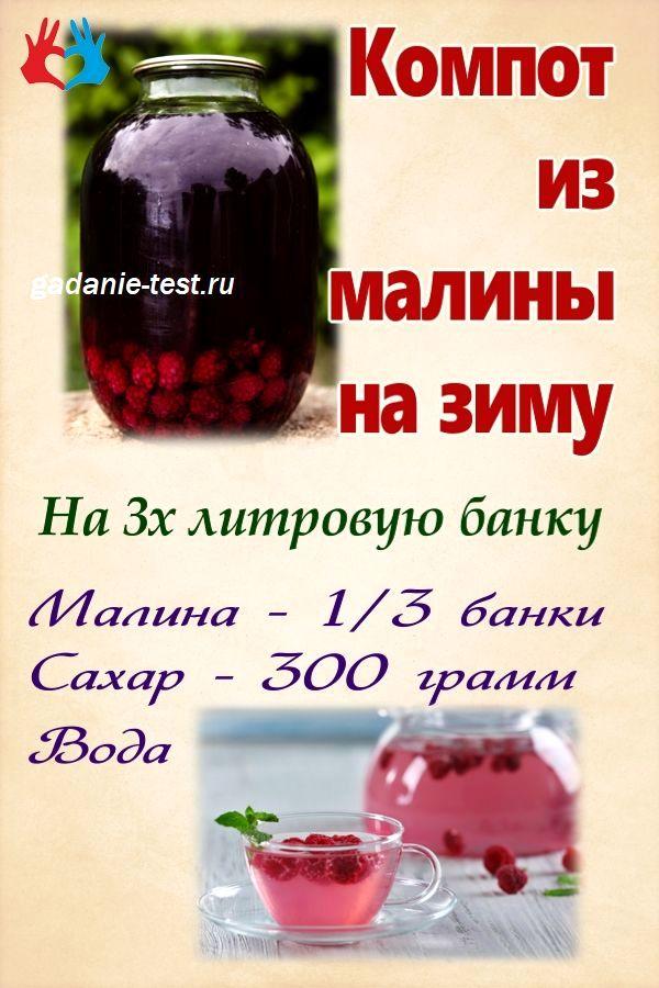 Компот из малины на зиму https://gadanie-test.ru/