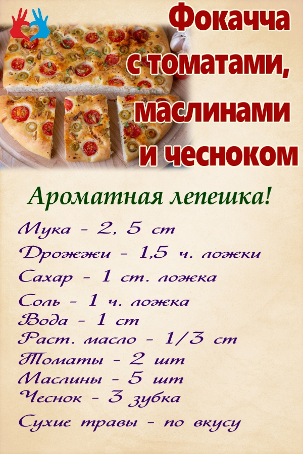 Фокачча с томатами, маслинами и чесноком https://gadanie-test.ru/