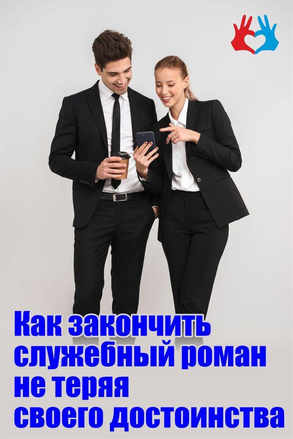 Как закончить  служебный роман не теряя своего достоинства - https://gadanie-test.ru/