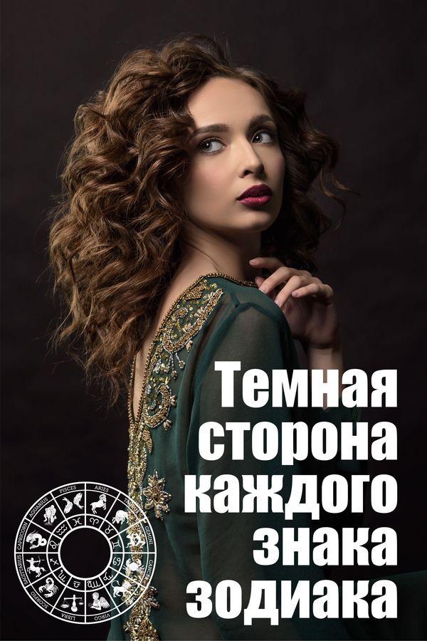 Темная сторона каждого знака зодиака - https://gadanie-test.ru/