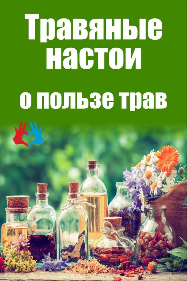 Травяные настои - о пользе трав - https://gadanie-test.ru/