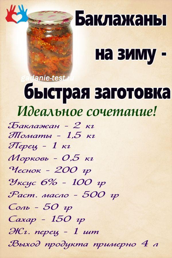 Баклажаны на зиму — быстрая заготовка https://gadanie-test.ru/