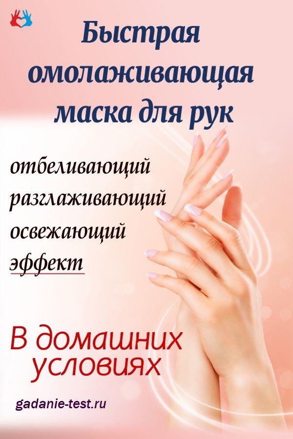 Быстрая омолаживающая маска для рук https://gadanie-test.ru/