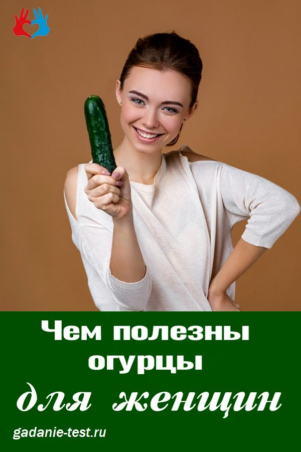 Чем огурцы полезны для женщин https://gadanie-test.ru/