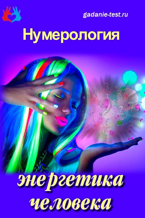 Нумерология - энергетика человека https://gadanie-test.ru/