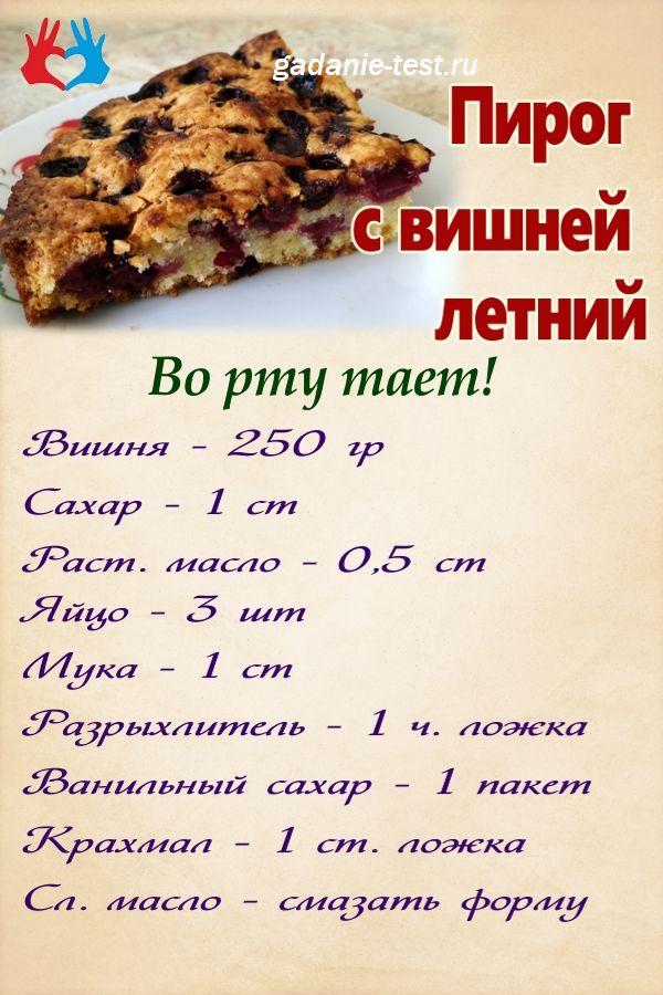 Пирог с вишней летний https://gadanie-test.ru/