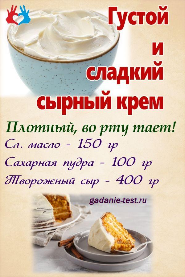 Густой и сладкий сырный крем раскладка на рецепт https://gadanie-test.ru/