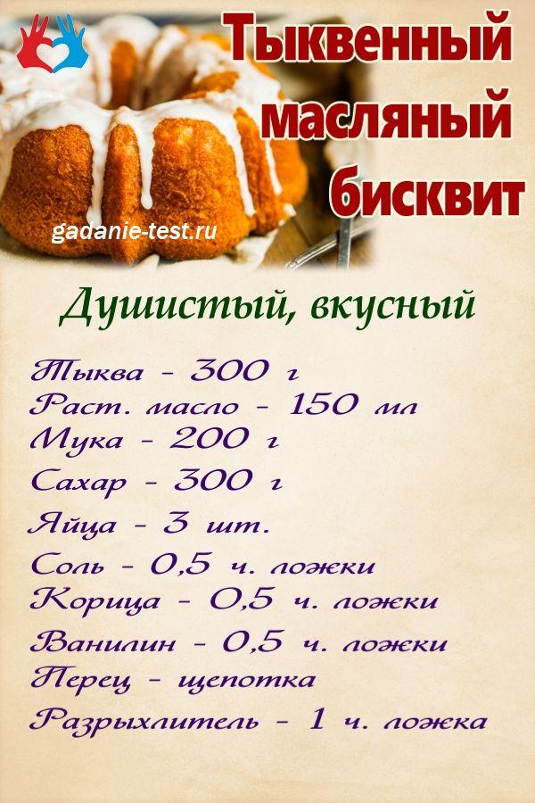 Тыквенный масляный бисквит