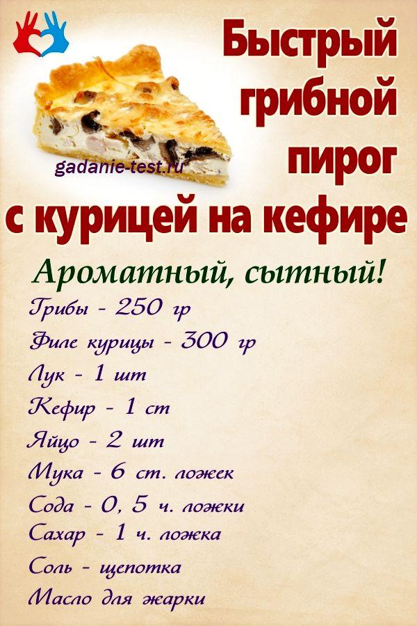 Быстрый грибной пирог с курицей на кефире https://gadanie-test.ru/
