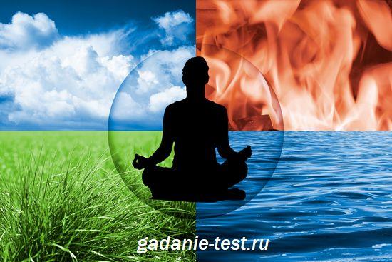 Тест онлайн - Какую стихию отражает ваш темперамент