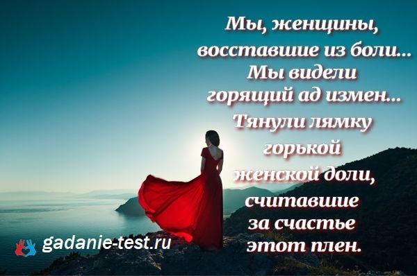 Великолепные стихи о гордости. Стихи 1 https://gadanie-test.ru/