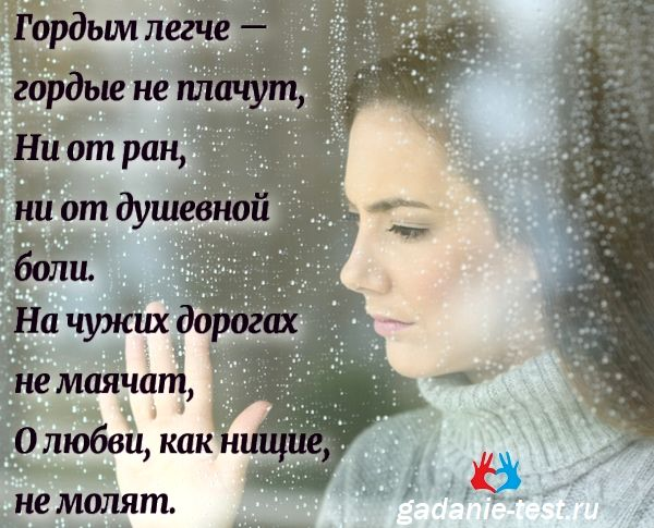 Стихи 3 https://gadanie-test.ru/