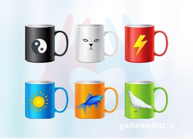 Тест на талант - Выберите кружку. Кружки для теста разного цвета с различными рисунками https://gadanie-test.ru/