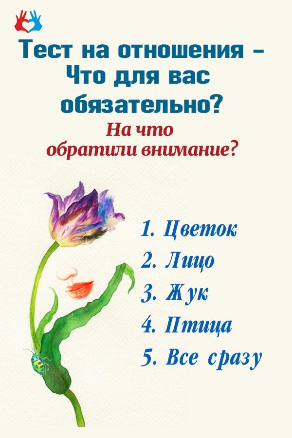 Тест на отношения- Что для вас обязательно https://gadanie-test.ru/