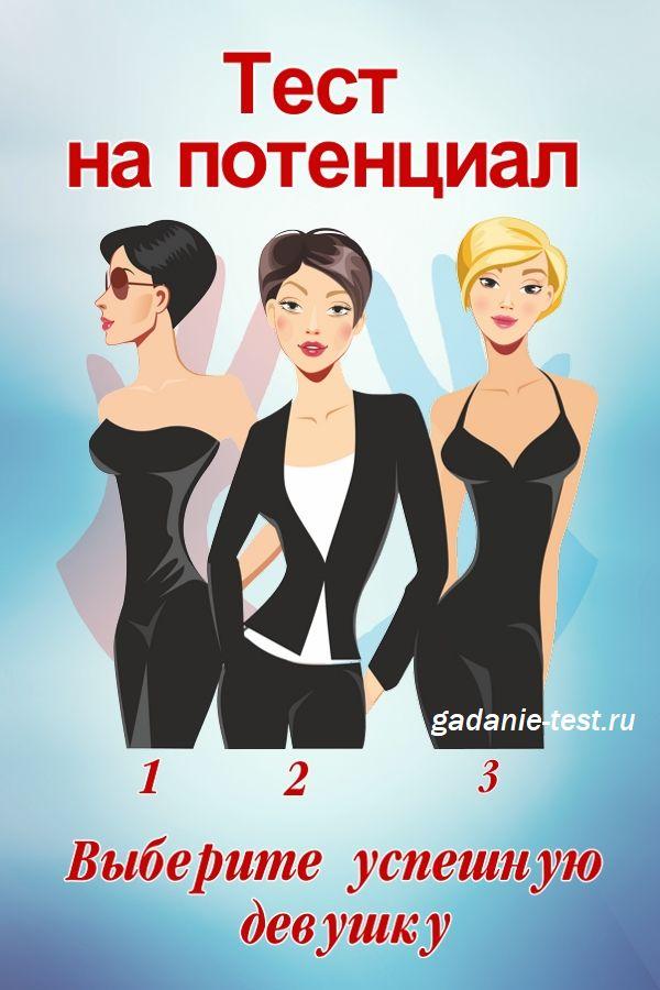 Тест на потенциал - Выберите успешную девушку https://gadanie-test.ru/