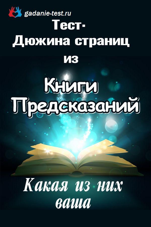 Тест - Дюжина страниц из Книги Предсказаний https://gadanie-test.ru/