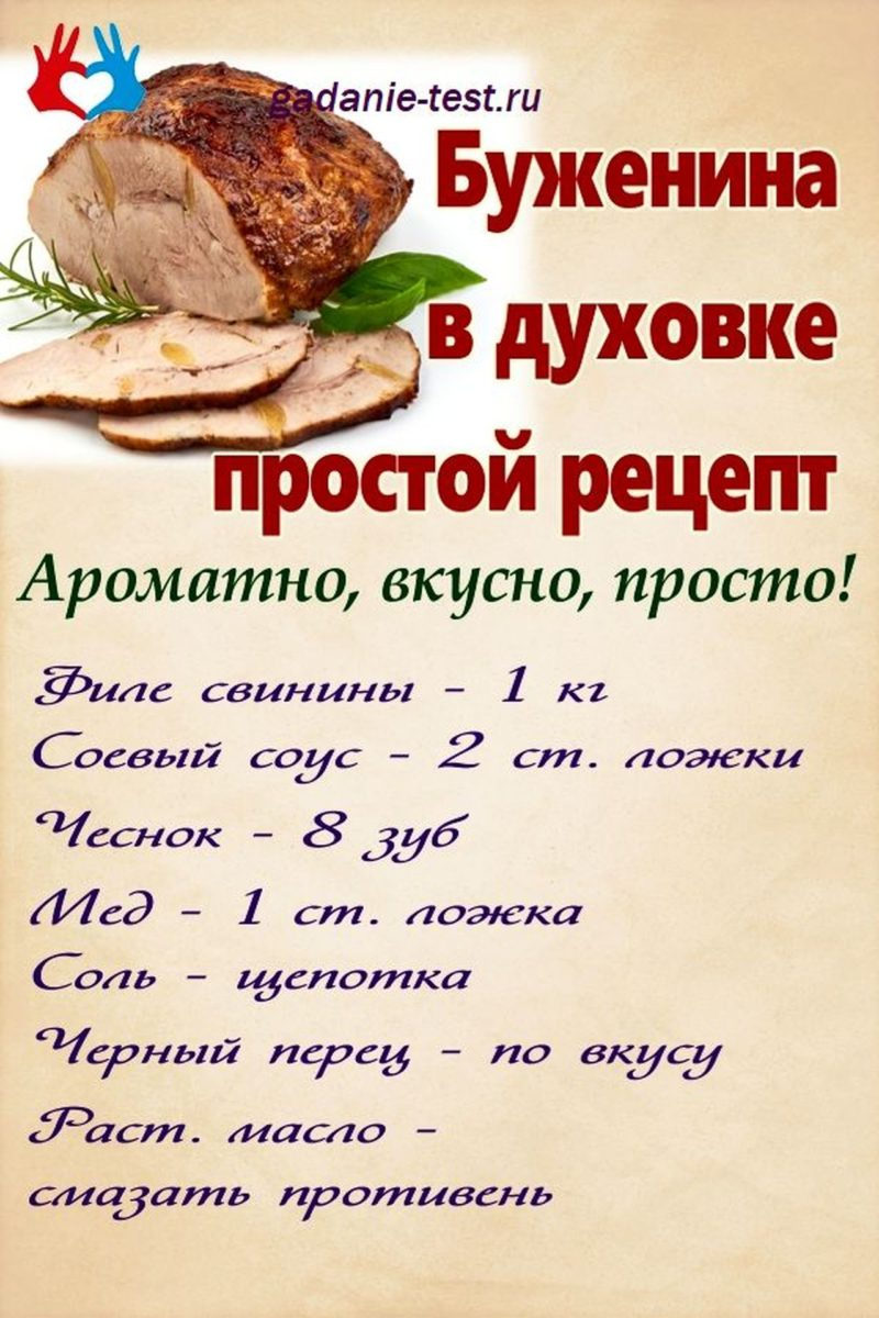 Буженина в духовке простой рецепт