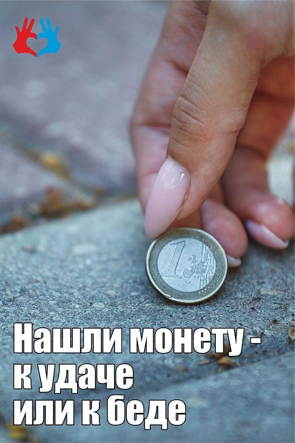 Нашли монету - к удаче или к беде