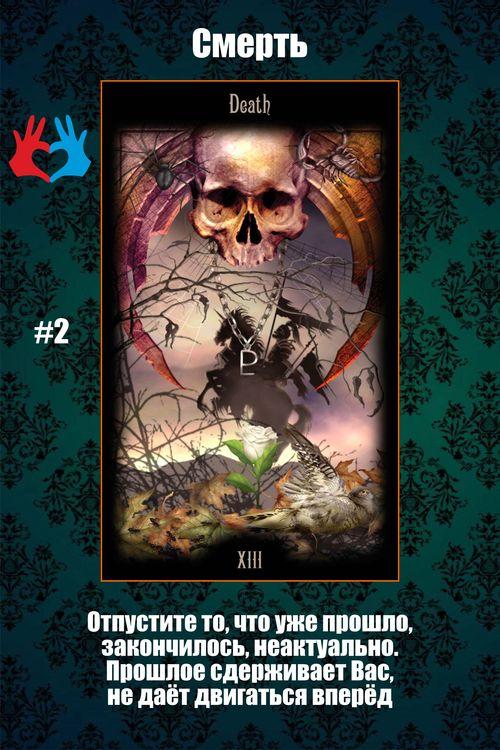 Карта #2 – Смерть