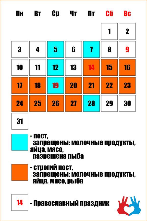 Православный календарь постов на август 2020 года - https://gadanie-test.ru/