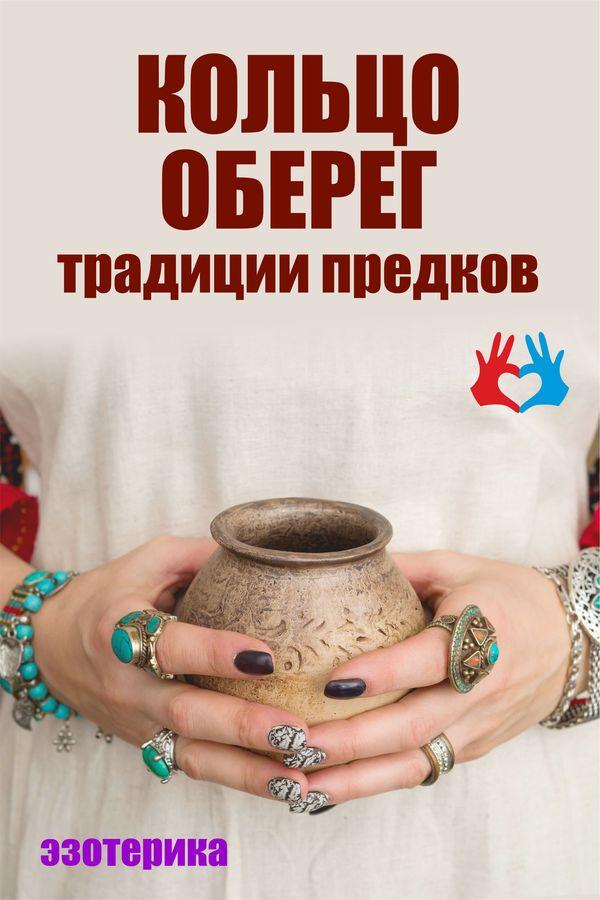Кольцо-оберег - традиции предков - https://gadanie-test.ru/