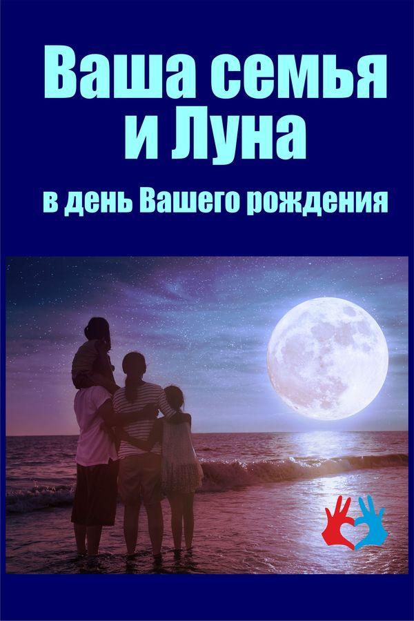 Ваша семья и Луна в день Вашего рождения - https://gadanie-test.ru/