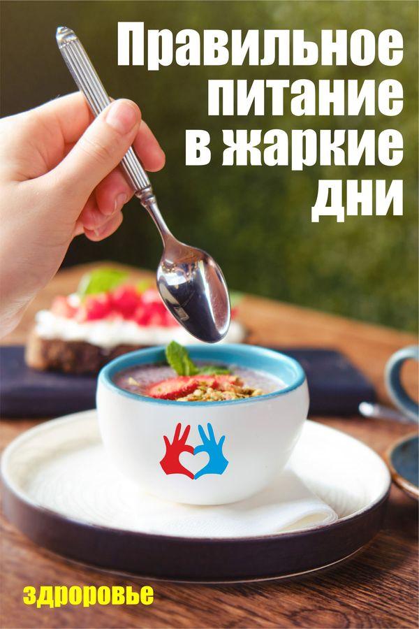 Правильное питание в жаркие дни - https://gadanie-test.ru/