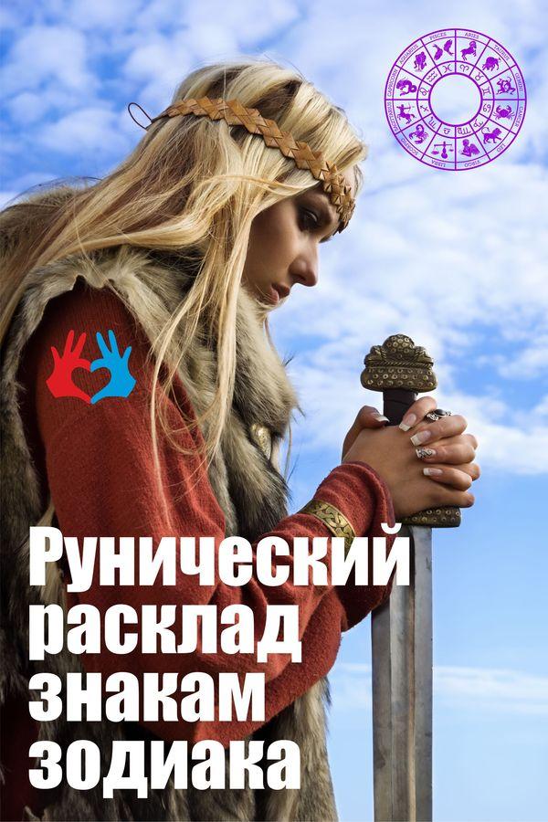 Рунический расклад знакам зодиака - https://gadanie-test.ru/
