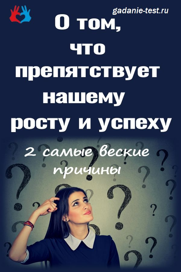 О том, что препятствует нашему  росту и успеху https://gadanie-test.ru/