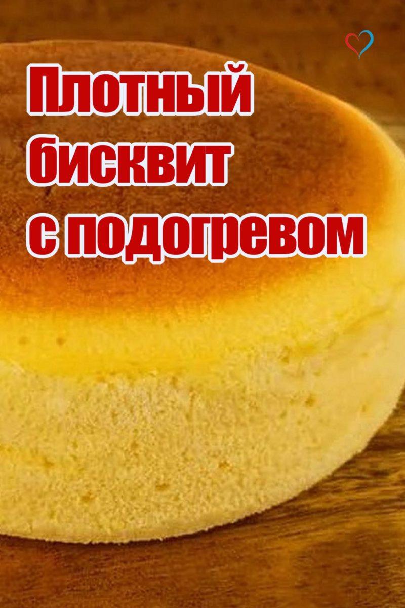 Плотный бисквит с подогревом
