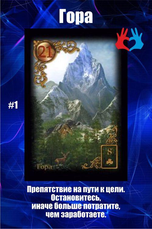 Карта #1 - Гора