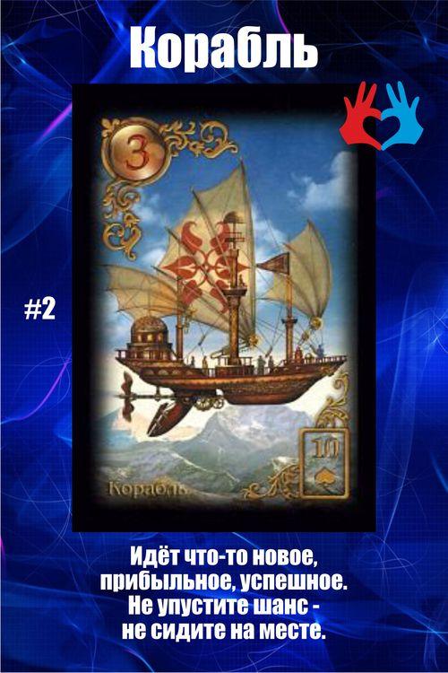 Карта #2 - Корабль